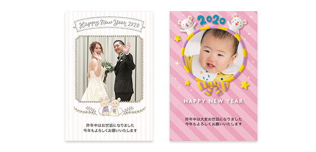 出産結婚に関する年賀状デザイン