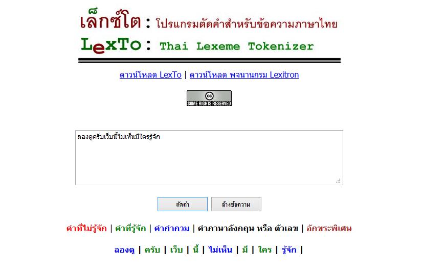 บริการตัดคำไทย ชื่อ tlexs