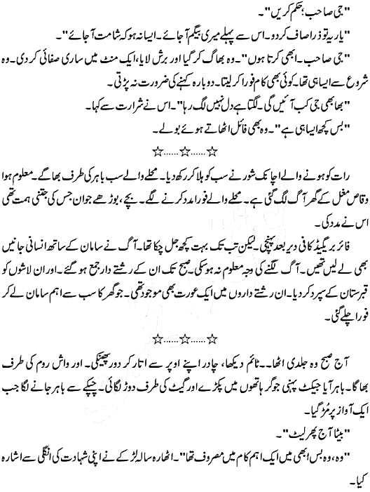 PDf Urdu Novels