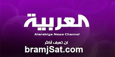 http://www.bramjsat.com/2018/08/alarabiya.html