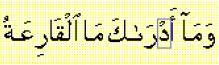 surat Al-Qaari'ah ayat 3