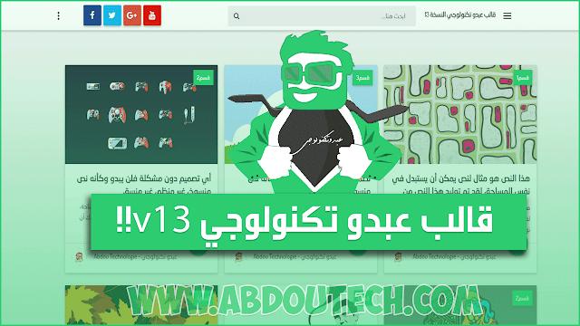 طريقه تحميل وتركيب قالب المحترف عبدو تكنولوجي النسخة الثالث عشر 2017 والتعديل عليه بالكامل