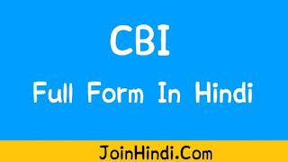 CBI Ka Full Form Kya Hai : SBI Full Form