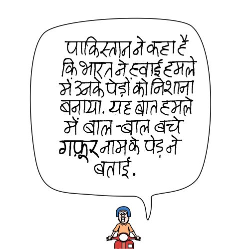 cartoons on politics, indian political cartoon, indian political cartoonist, political humor, india pakistan cartoon