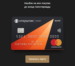 Заказать дебетовую карту Рокетбанка и получить 500 рублей!
