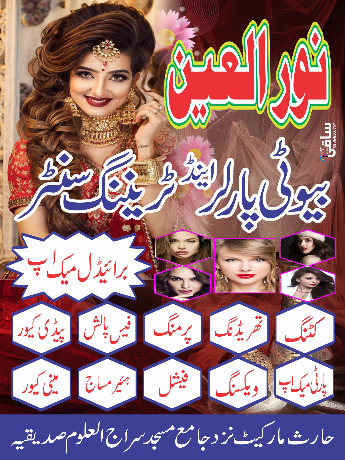 Beauty Parlour Banner Saqi Arts