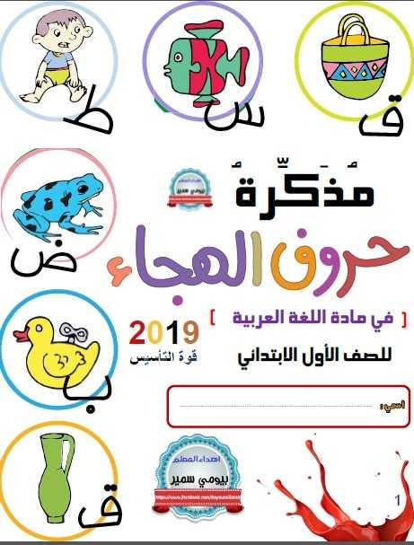 مذكرة اللغة العربية للصف الأول الابتدائي 2019