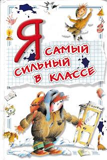 """Сборник юмористических рассказов и стихов """"Я самый сильный в классе""""."""