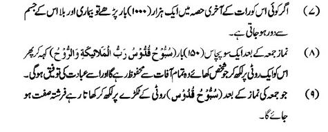 Al-Quddus: Allah Name Benefits   Asma ul Husna K Amal - Bhai