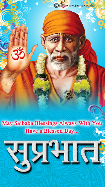 hindi quotes on thursday-saibaba hd wallpapers free download, Saibaba stotram in Hindi