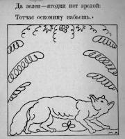 moral-basni-lisica-i-vinograd-krylova
