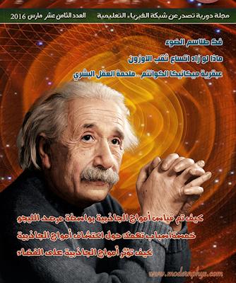 تحميل مجلة الفيزياء العصرية.PDF العدد الثامن عشر