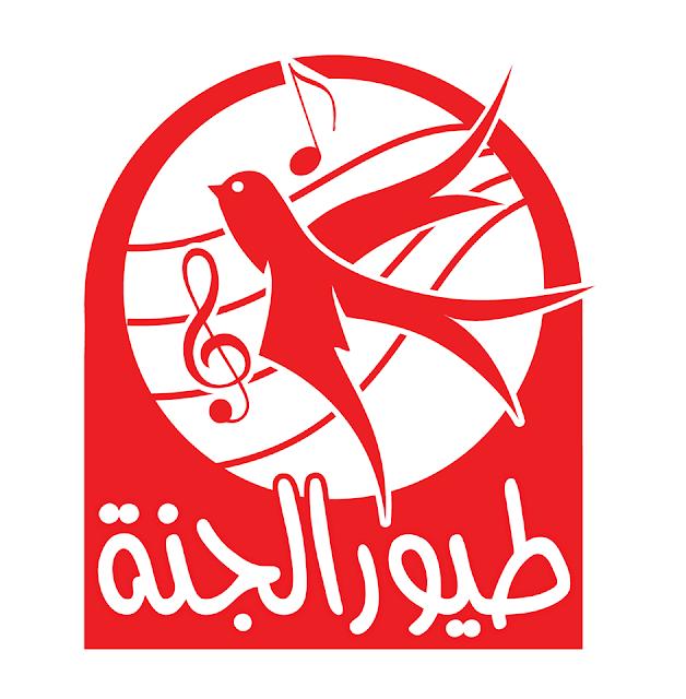 تَردد قناة طيور الجنة للأطفال Toyor Al Janahالجديد 2016 على القمر النايل ساتَ