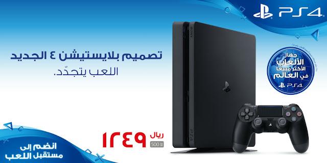 موعد توفر PS4 Slim وPS4 Pro في السوق السعودي والأسعار  والألعاب التي تنطلق معه