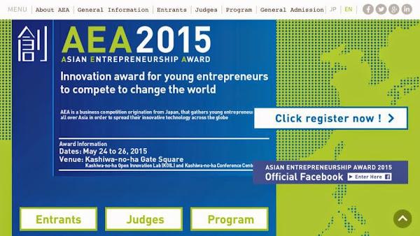AEA2015 網頁截圖