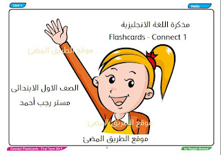 حمل منهج اللغة الانجليزية الصف الاول الابتدائى ترم أول لمستر رجب أحمد 1 Connect بطاقات فلاش كاردز