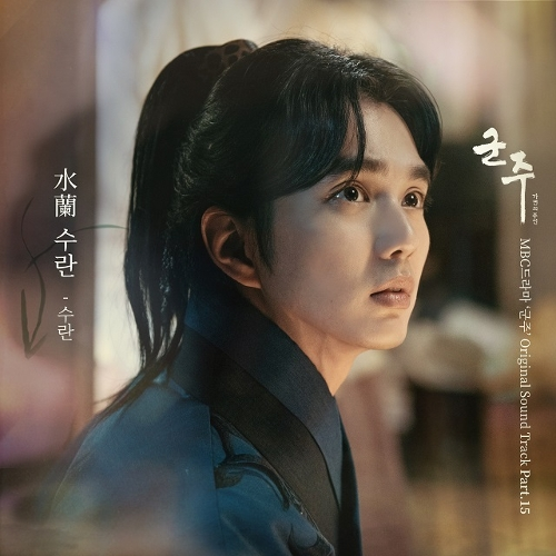 Download Lagu Ost. Ruler: Master of the Mask Terbaru