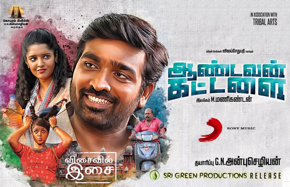 Personal Kirukkalgal: Top Movies - 2016 ( Tamil / English