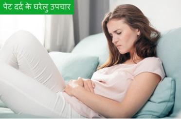 पेट से छाती तक की बीमारियां (Diseases of Stomack to Chest)