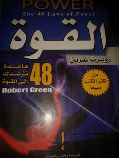 كتاب 48 قانون للقوة روبرت غرين pdf