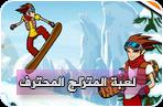 لعبة المتزلج المحترف