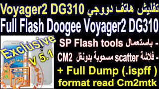 فلاش,تفليش هاتف دوجي doogee voyager2,flash doogee voyager2 dg310,full flash doogee voyager2 dg310,dump ispff doogee voyager2 from cm2,flash doogee voyager2,تفليش الهواتف الصينية دوجي doogee,Flash Doogee DG310,Flash Doogee Voyager2,اعادة احياء هاتف دوجي,فلاشة كاملة لهاتف دووجي,fix dead boot doogee voyager2 dg310,how to flash doogee phone,مدونة كاريزما التقنية,Doogee Voyager2 DG310 firmware,Doogee Voyager2 DG310 flash,dump Doogee Voyager2 DG310,full flash doogee