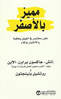 """تحميل كتاب المميز بالاصفر """"مقرر مختصر في العيش بحكمة"""" pdf"""