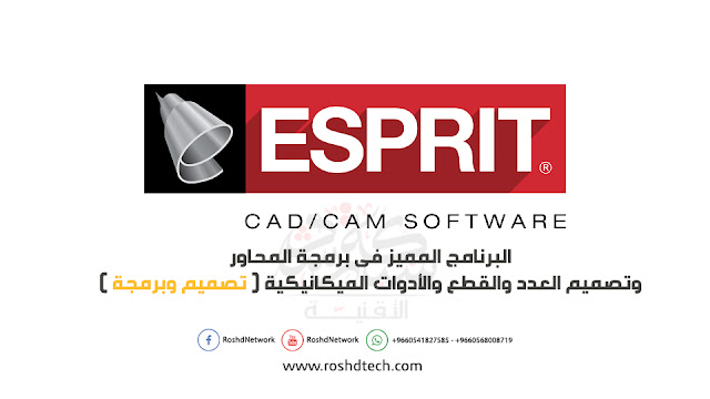 DP Technology ESPRIT
