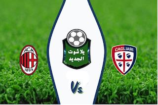 نتيجة مباراة ميلان وكالياري اليوم السبت 11-1-2020 الدوري الإيطالي