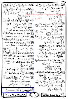 المراجعة النهائية الافضل في الرياضيات،الجبر الصف الثالث الاعدادي الترم الاول msths review prep3
