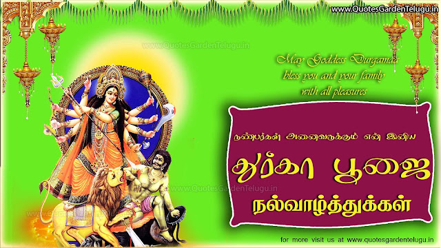 durgashtami greetings wishes - Happy Navaratri Wallpapers - Best Tamil Greetings for Vijayadashami Dussehra