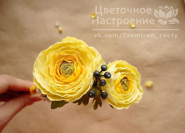 лютик садовый из фоамирана