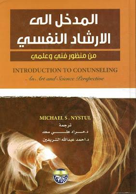 كتاب الارشاد النفسي والتربوي pdf