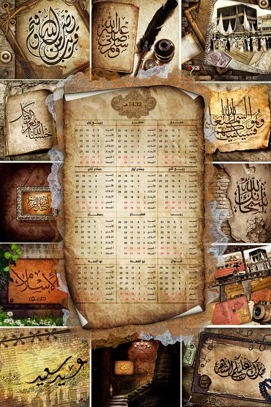 Mengetahui maksud dan erti serta sejarah 12 bulan dalam Islam