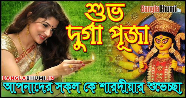Srabanti Chatterjee Durga Puja Wishing Wallpaper Free Download