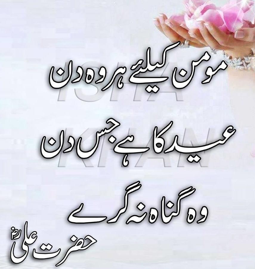 Quotes In Urdu: Beautiful Hazrat Ali (R.A) Quotes Images In Urdu