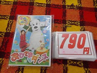 おひさまとダンス 790円