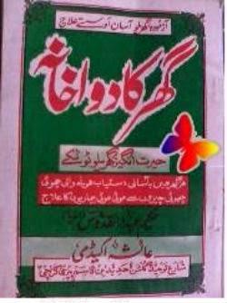 ghar-ka-dawakhana-pdf