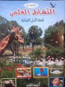 كتاب التلميذ النشاط العلمي الواضح في