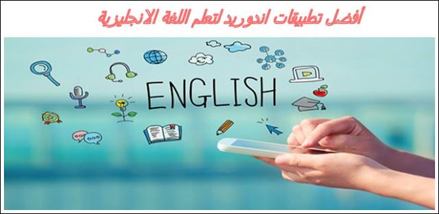 تعلم الانجليزي من الصفر
