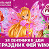 Праздник Winx в ЦДМ