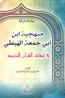حمل منهجية ابن أبي جمعة الهبطي في أوقاف القرآن الكريم - الشيخ بن الحنفية العابدين pdf
