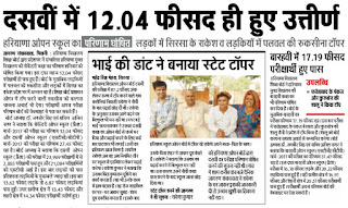 haryana 10th result news