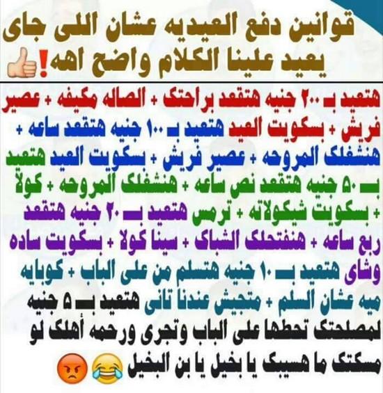 قوانين دفع العيدية علشان اللى جاى يعيد علينا