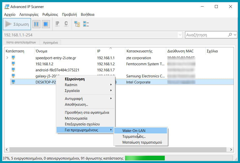 Advanced IP Scanner:  Σάρωση και ανάλυση δικτύων LAN