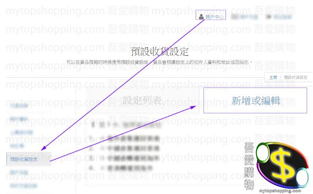 Shipbao集運預設收貨地址