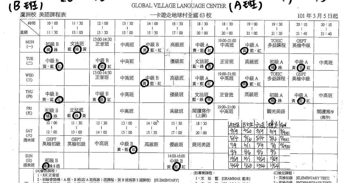 人生七劃: 【地球村美語】北部地區-英語-蘆洲-課表-2012