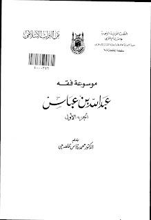 تحميل موسوعة فقه عبد الله بن عباس - محمد رواس قلعه جي