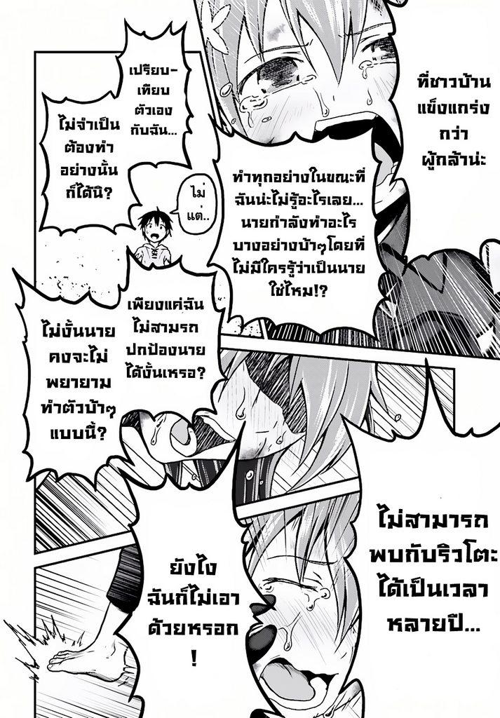 Murabito desu ga Nani ka? - หน้า 26