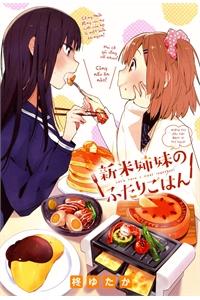 Truyện tranh Shinmai Shimai no Futari Gohan
